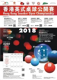 2018香港英式桌球公開賽 (第一站) HK Snooker Open Championship 2018 (E1)