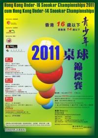 2011香港16歲以下青少年桌球錦標賽 31 July HK U16 Snooker Championship