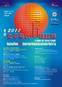 2011 香港桌球大師賽 HK Master Cup 2011
