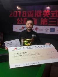 2018 香港英式桌球公開賽-第三站 決賽 Finals HK Snooker Open Championship E3 2018