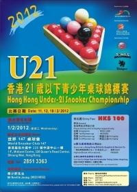 2012 香港21歲以下青少年桌球錦標賽冠軍 鄭宇喬 HK U21 Snooker Championship