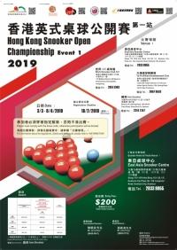 2019 香港英式桌球公開賽 (第一站) HK Snooker Open Championship E1 2019