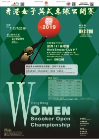2019香港女子英式桌球公開賽 Hong Kong Women Snooker Open Championship 2019