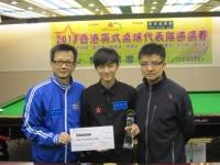 2013香港17歲以下青少年英式桌球公開賽 HK U17 Snooker Championship 2013 (E1)