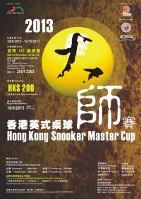 2013 香港英式桌球大師賽 HK Snooker Master Cup 2013