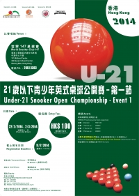 2014 香港21歲以下青少年英式桌球公開賽 (第一站) 2014 HK U21 Snooker Championship (E1)