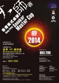 2014香港英式桌球大師賽 HK Master Cup 2014