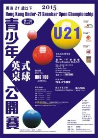 2015香港21歲以下青少年英式桌球公開賽 (第一站)  HK U21 Snooker Championship 2015 (E1)