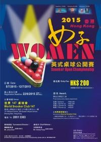 2015香港女子英式桌球公開賽 HK Women Snooker Open 2015