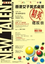 2015香港女子英式桌球精英選拔賽 HK Women New Talent Snooker Championship 2015