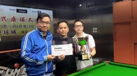 2015 香港英式桌球大師賽冠軍:吳任水 Ng Yam Shui Champion of HK Snooker Master Cup 2015