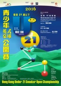 2016香港21歲以下青少年英式桌球公開賽 (第一站) HK U21 Snooker Open Championship (E1)