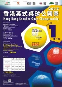 2017 香港英式桌球公開賽 - 第一站 2017 HK Snooker Open Event 1