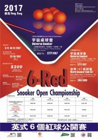 2017 港英式6個紅球公開賽 HK Open 6 Reds 2017