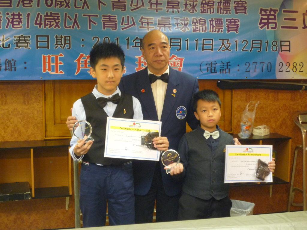 2011 U14 季軍: 鄭宇喬, 譚潤峄